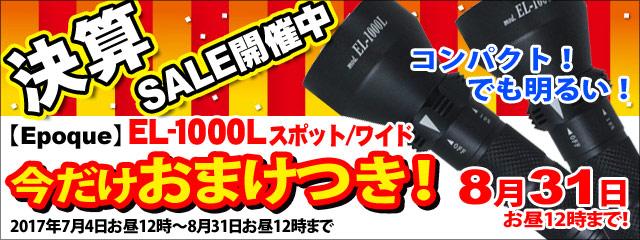 エポックEL1000