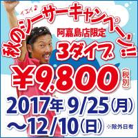 秋のシーサーキャンペーン!阿嘉島店限定、3ダイブ¥9,800