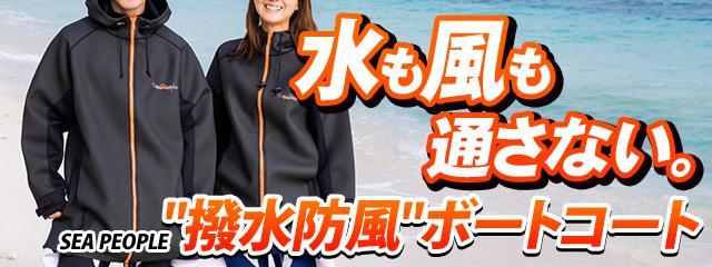 陸上の防寒の必需品【seapeopleボートコート】