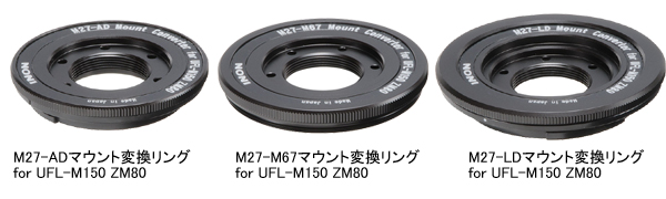 M27 マウント変換リング for UFL-M150 ZM80