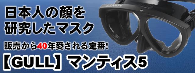 日本人の顔を研究したマスク GULLマンティス5