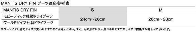 GULL マンティスドライフィン・ブーツ対応表