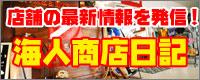 シーサー海人商店ブログ