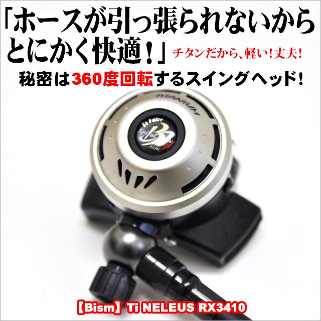 Bism RX3410