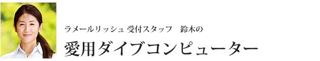 鈴木、愛用のダイブコンピューター