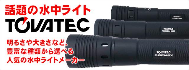 話題の水中ライト【TOVATEC】の水中ライト